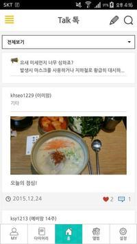 임신,태교,출산,육아, 맘 다이어리 - 베이뷰 apk screenshot