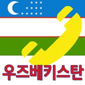 우즈베키스탄(uzbek) 국제전화 - 무료국제전화 체험 icon