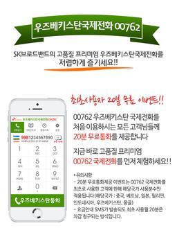 우즈베키스탄(uzbek) 국제전화 - 무료국제전화 체험 poster