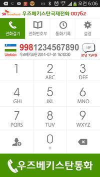 우즈베키스탄(uzbek) 국제전화 - 무료국제전화 체험 apk screenshot