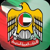 UAE Statistics icon