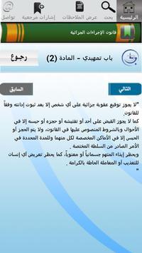 e-Laws apk screenshot