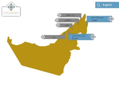 Zayed Communities apk screenshot