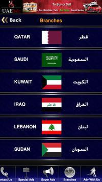الامارات سيل UAESALE apk screenshot