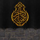 دليل الحج و العمرة © icon