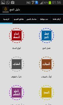 دليل الحج و العمرة © apk screenshot