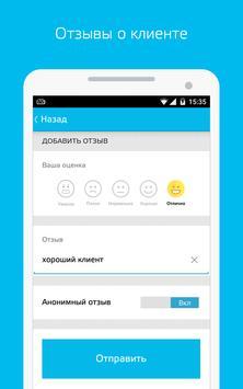 Кабинет продавца Tiu.ru apk screenshot