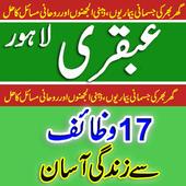Ubqari 17 Wazaif icon