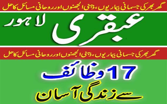 Ubqari 17 Wazaif poster