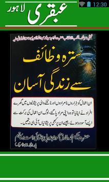 Ubqari 17 Wazaif apk screenshot
