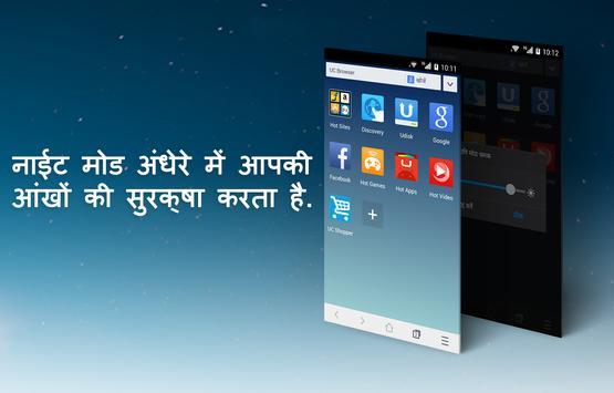 UC Browser Mini Hindi apk screenshot