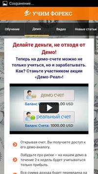 Учим Форекс apk screenshot