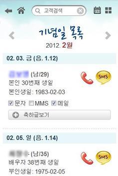 스마트 유비스 2 apk screenshot