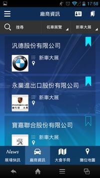 經濟日報‧車展 apk screenshot