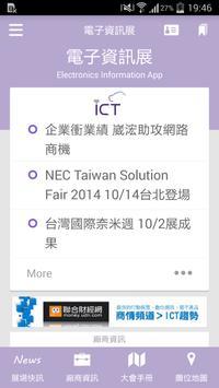 經濟日報‧電子資訊展 poster