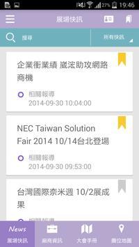 經濟日報‧電子資訊展 apk screenshot