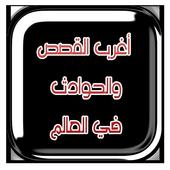 قصص وحوادث اغرب من الخيال icon