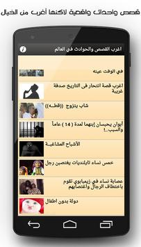 قصص وحوادث اغرب من الخيال apk screenshot