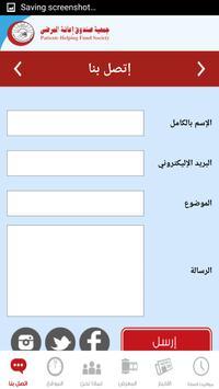 جمعية صندوق إعانة المرضي apk screenshot