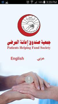 جمعية صندوق إعانة المرضي poster