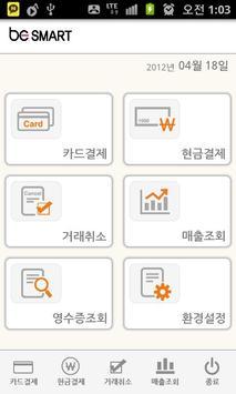beSMART for Kovan apk screenshot