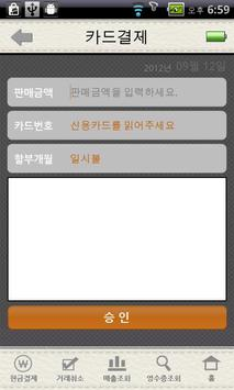 배달노트 apk screenshot