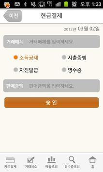 iPay apk screenshot