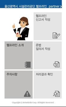 울산시설공단 헬프라인 poster