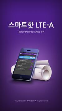 스마트핫 LTE-A poster