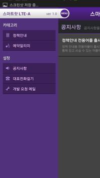 스마트핫 LTE-A apk screenshot