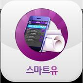 스마트유 icon