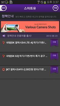 스마트유 apk screenshot