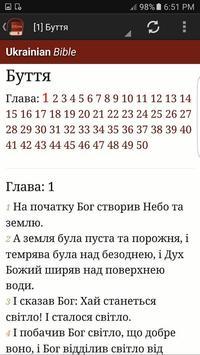 Ukrainian Bible apk screenshot