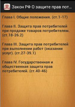 Зак.о защите прав потребителей apk screenshot