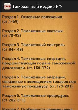 ТАМОЖЕННЫЙ КОДЕКС poster