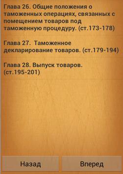 ТАМОЖЕННЫЙ КОДЕКС apk screenshot