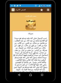 قصص أنبياء الله - بدون أنترنت apk screenshot