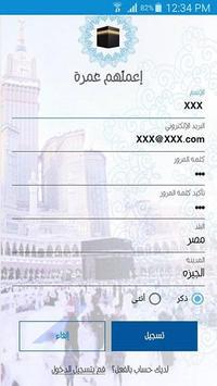اعملهم عُمرة - Umrah4Them poster