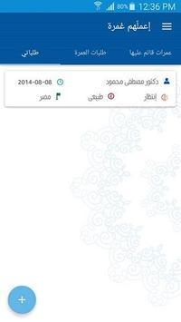 اعملهم عُمرة - Umrah4Them apk screenshot