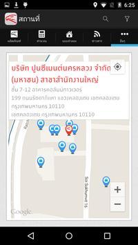 INSEE Mobile Catalogue App apk screenshot