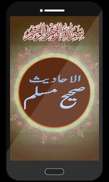 Sahih Muslim Hadith (Urdu) poster
