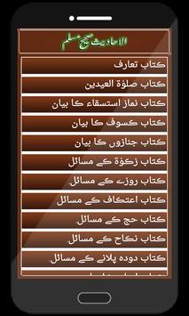 Sahih Muslim Hadith (Urdu) apk screenshot
