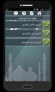 Seerat un Nabi apk screenshot