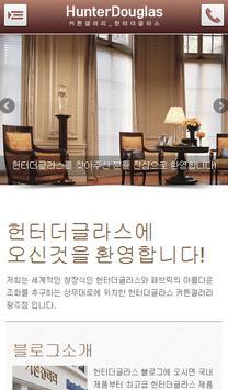헌터더글라스,광주커튼,블라인드,롤스크린,인테리어소품 apk screenshot