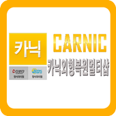 카닉,광주외형복원,광주부분도색,광주블랙박스,언더코팅 icon