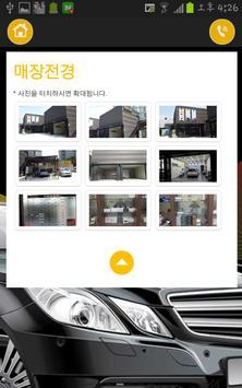 카닉,광주외형복원,광주부분도색,광주블랙박스,언더코팅 apk screenshot