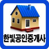 한빛부동산,홍천,토지,땅,공장,임야,전원주택,펜션부지 icon