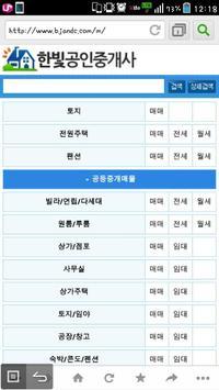 한빛부동산,홍천,토지,땅,공장,임야,전원주택,펜션부지 apk screenshot