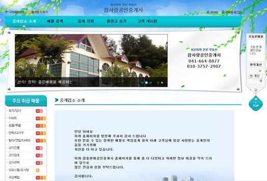 서산부동산 서산토지 서산임야 서산아파트 매매 apk screenshot
