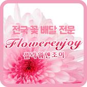 플라워앤조이 전국꽃배달 근조화환 당일꽃배달 icon